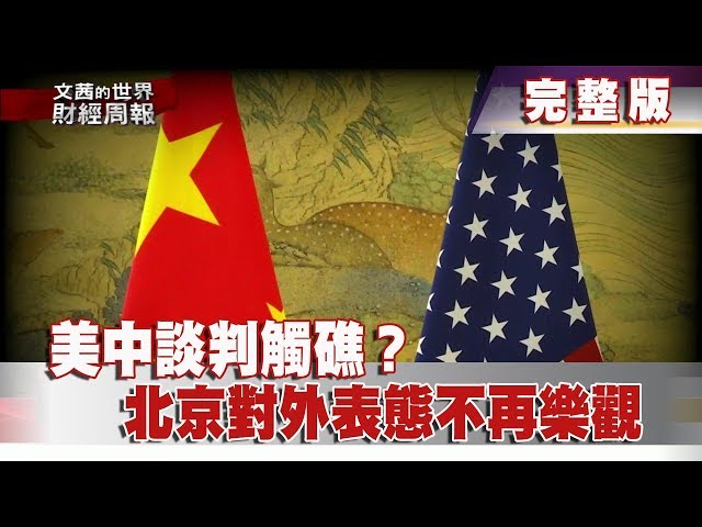 【完整版】2019.11.24《文茜世界財經週報》美中談判觸礁?北京對外表態不再樂觀 | Sisy's Finance Weekly