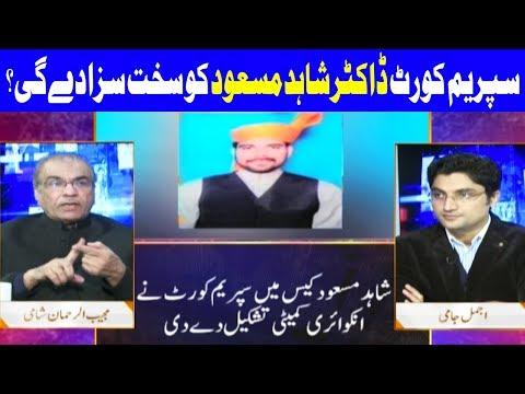 Nuqta E Nazar With Ajmal Jami - 29 January 2018 - Dunya News