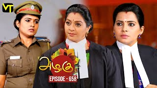Azhagu - Tamil Serial | அழகு | Episode 658 | Sun TV Serials | 22 Jan 2020 | Revathy