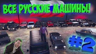 ВСЕ РУССКИЕ МАШИНЫ В GTA 5! {Обзор модов}(В этом видео мы посмотрим на все русские машины в Grand Theft Auto V. Ссылка на сайты с модами:..., 2016-08-04T10:46:35.000Z)