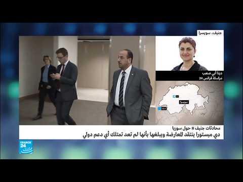 دي ميستورا: المعارضة السورية لم تعد تملك أي دعم دولي  - نشر قبل 2 ساعة