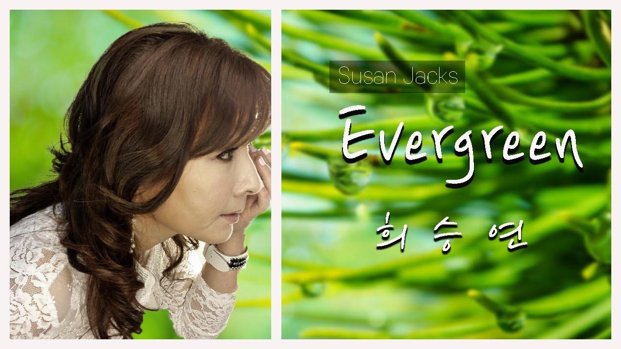 Evergreen(에버그린) Suzan Jacks(수잔잭슨)곡 희승연커버