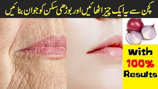 "Remove ""WRINKLES"" Permanently from Face at Home - Beauty Tips in Urdu Hindi"