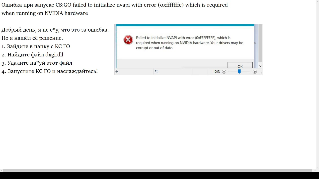 Failed To Initialize