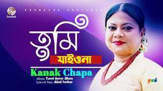 Download Video Konok Chapa - Tumi Jaiyo Na | Tumi Amar Jibon | Soundtek MP3 3GP MP4