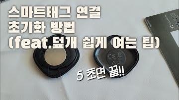 삼성 갤럭시 Smart Tag(스마트태그) 사용방법 :: 연결/ 뒷판(덮개) 쉽게 열기 / 초기화 하는 방법까지~!