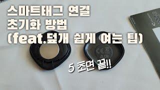 삼성 갤럭시 Smart Tag(스마트태그) 사용방법 :…