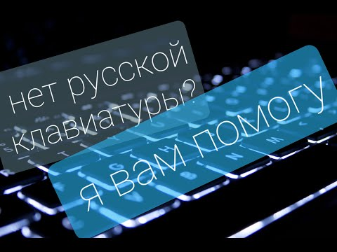 Нет русской клавиатуры, что делать? мнемоническая клавиатура