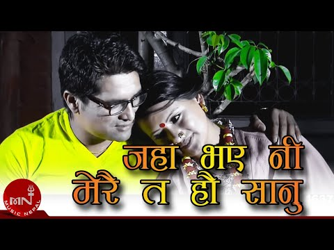 Ranjita Gurung Hit Video Jaha Bhayeni Meraita Hau Sanu by Bishnu Majhi and Khuman Adhikari HD