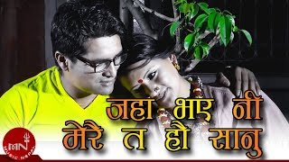 Ranjita Gurung Hit Video Jaha Bhayeni Meraita Hau Sanu by Bishnu Majhi and Khuman Adhikari HD