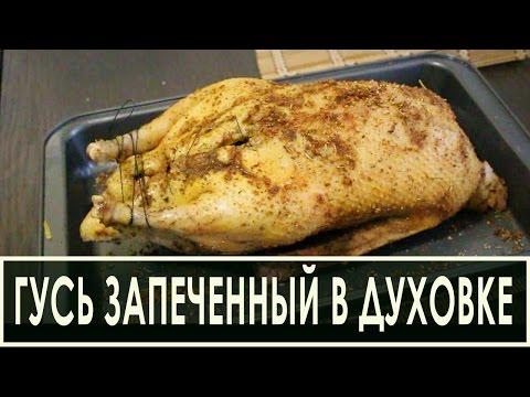Рецепт гуся запеченного в духовке с яблоками целиком