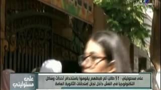 أحمد موسى: «شاومنج» كسبت وزارة التعليم 2/ صفر