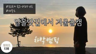 채채퐁차박여행5탄.대부도 일몰맛집 겨울차박캠핑/The …
