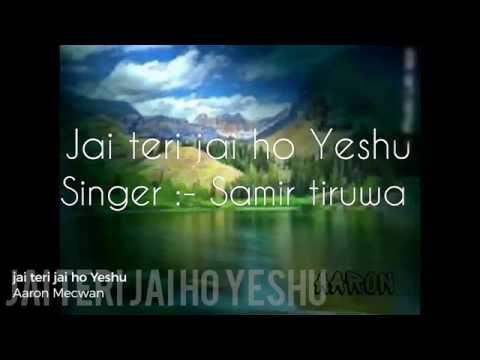 Jai teri jai ho Yeshu  -  samir tiruwa hindi Christian song