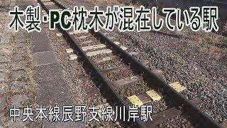 【駅に行って来た】中央本線辰野支線川岸駅は木製枕木とPC枕木が混じってるぞ!?