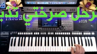 وترحل طلال مداح - تعليم الاورج - ياسر درويشة