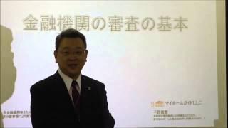 仲村先生の住宅ローン研修の研修風景.