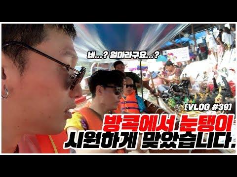 [VLOG#40] 방콕으로 가족여행 갔다가 눈탱이만 뒤지게 맞다 왔습니다....