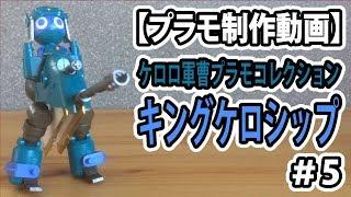 【プラモデル制作】ケロロ軍曹プラモコレクション キングケロシップ #5 thumbnail