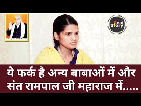 Priyanka Sharma Patiyala - Interview About Sant Rampal Ji Maharaj | Real Story