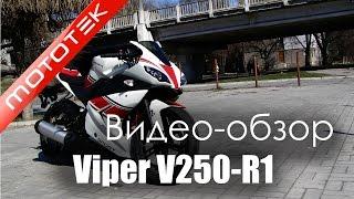 Мотоцикл Viper V250-R1 |  Видео Обзор  |  Обзор от Mototek