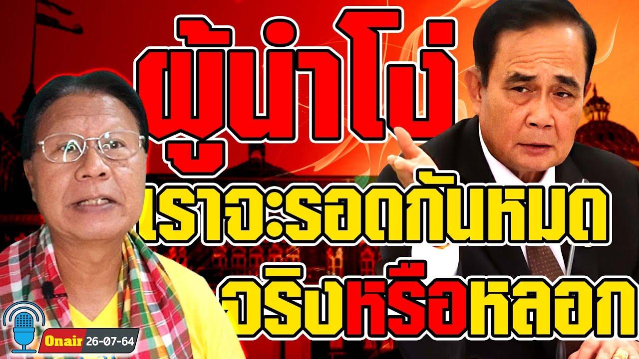 บุญรวี ยมจินดา เผยเขาด่าคนไทยไร้วินัยไม่ใช่ความผิดรัฐบาล เพราะดันเสือกตายกันเอง....โถ!!ไอ้เฮงซวย