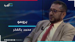 محمد بالفخر.. عضو الائتلاف الوطني الجنوبي ضيف البوصلة مع عارف الصرمي   برومو