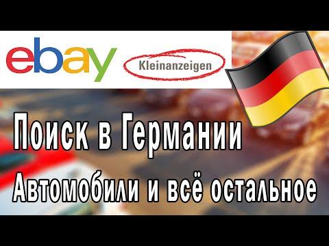 eBay-Kleinanzeigen самый популярный из общедоступных автопорталов среди дилеров в Германии.