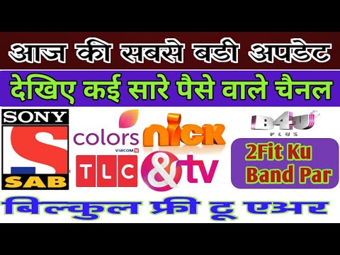 Big Breaking News Watch Paid Channels Free To Air On 2Fit Ku Band Dish || DD Free Dish