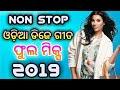 Latest Odia New Dj Non Stop 2019 Hindi Odia Hd