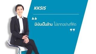 KK Smart Investment Service (KKSIS) thumbnail