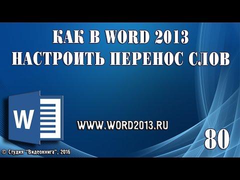 Как в Word 2013 настроить перенос слов
