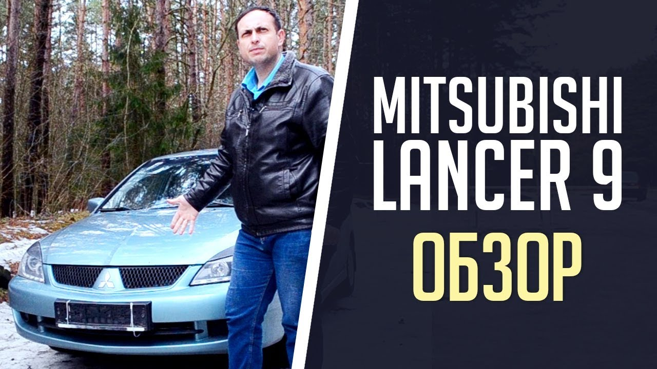 #Мицубиси#Лансер#9 Обзор Мицубиси Лансер 9 / Mitsubishi ...