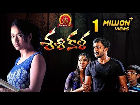 Sasikala (Mooch) Telugu Full Movie || 2016 Telugu Full Movies || Nitin Raj, Jaya raj