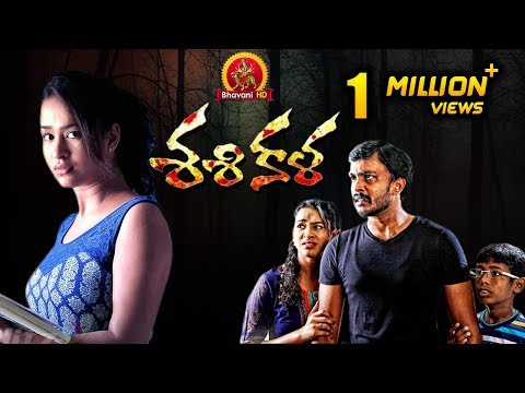 Sasikala (Mooch ) Telugu Full Movie || 2016 Telugu Full Movies || Nitin Raj, Jaya raj