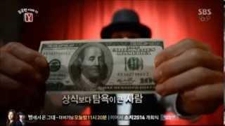 문준호 마술사의 SBS 궁금한 이야기Y 출연분