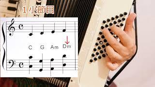 アコーディオンの弾き方【7つのコードで弾いてみようメジャー編】 レッスン動画 かえるVOL9