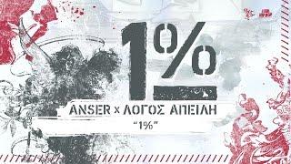 Anser x Λογος Απειλή (1%) 02. Το 1%