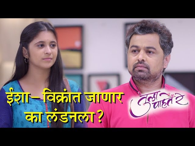 Tula Pahate Re | ??? ??? ???????? ????? ??????? | Episode Update