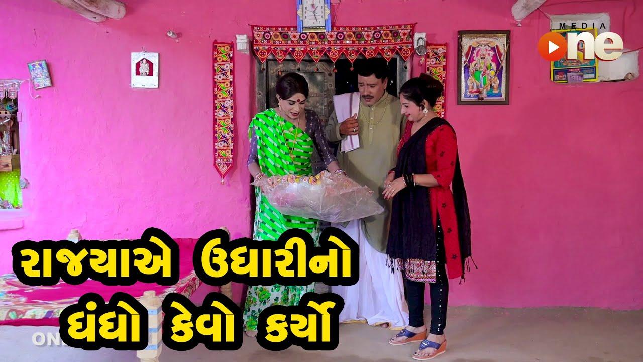 Rajyaye Udharino Dhandho Kevo  Karyo   Gujarati Comedy   One Media   2021