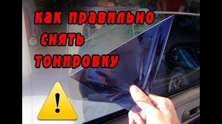видео Как снять тонировку со стекла автомобиля самостоятельно?