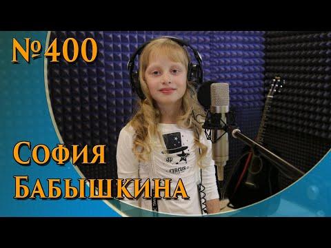 Бабышкина София - Неба дожди