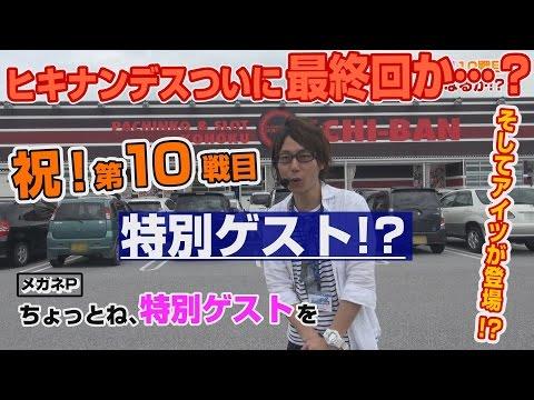 虎徹のヒキナンデス vol.10