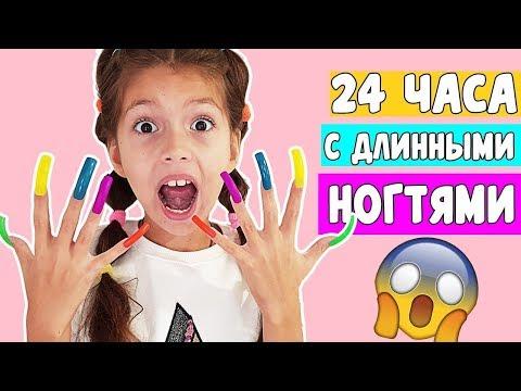 Длинные ногти у девочек видео