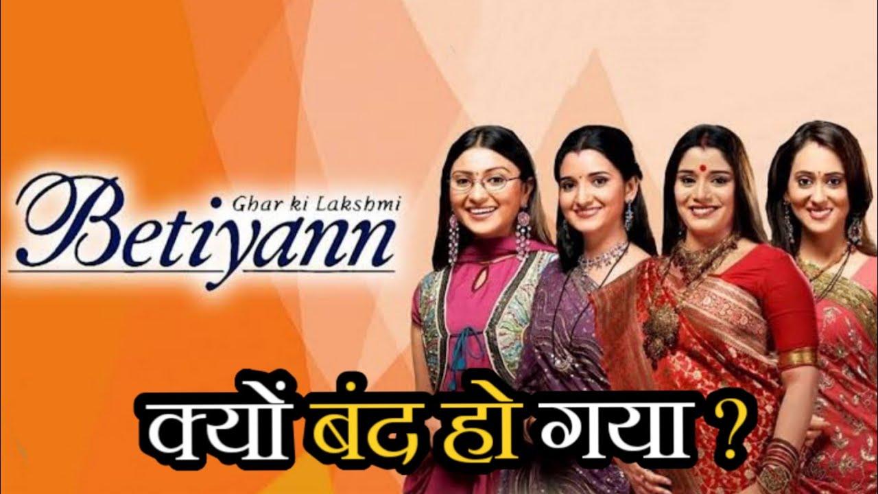 Download Ghar Ki Lakshmi Betiyann Serial Kyu Band Ho Gaya ?   Why Ghar Ki Lakshmi Betiyann Serial Off Air