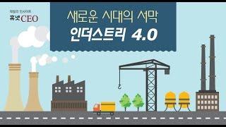 새로운 시대의 서막, 인더스트리 4.0 / 한석희 린디자인아시아 대표