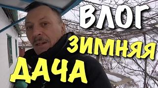 ВЛОГ: Зимняя дача и вопли Москвича