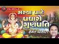 Garva Pate Padharo Gunpati - Hemant Chauhan - Gujarati Devotiona Bhajan