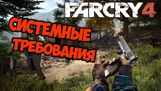 Far Cry 4 - Системные требования (PS4, Xbox One, PC)