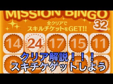 32 ミッション ビンゴ